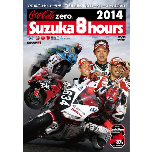 "Wick Visual Bureau 2014""コカ・コーラ ゼロ""鈴鹿8時間耐久ロードレース公式DVD"