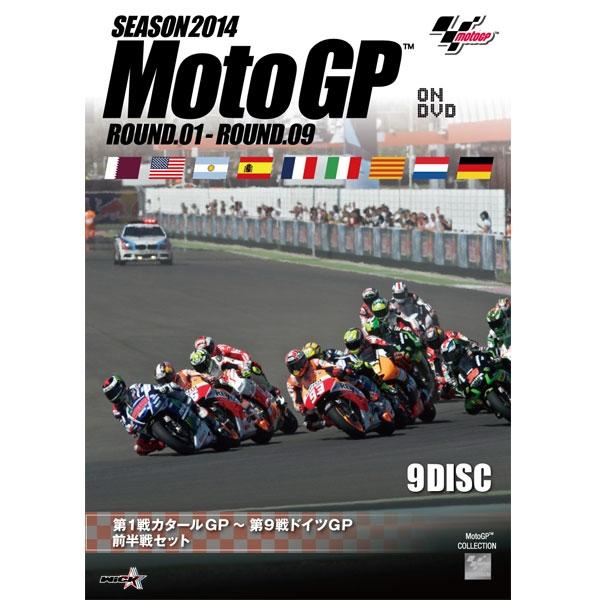 Wick Visual Bureau 2014MotoGP公式DVD 前半戦セット 9枚組(開幕戦カタールGP ~ 第9戦ドイツGP)