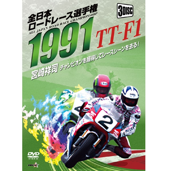 Wick Visual Bureau 1991全日本ロードレース選手権 TT-F1コンプリート~全戦収録~