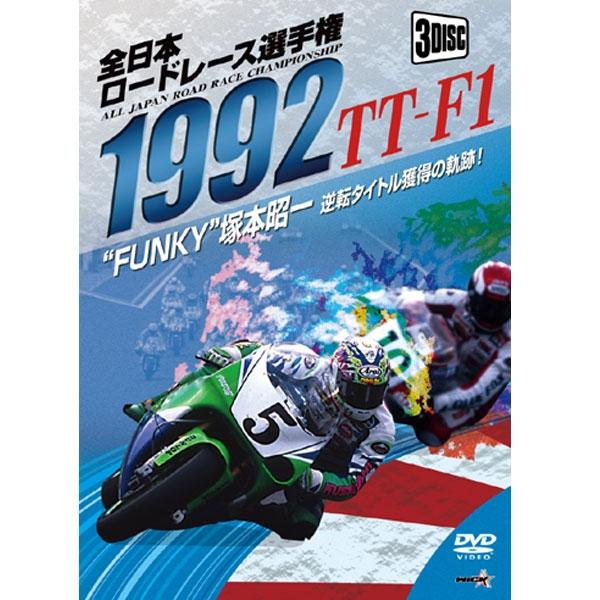 Wick Visual Bureau 1992全日本ロードレース選手権 TT-F1コンプリート~全戦収録~