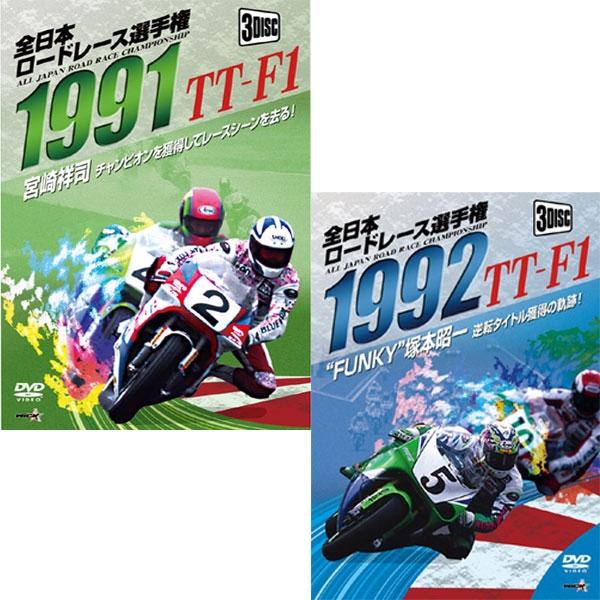 Wick Visual Bureau 1991/1992全日本ロードレース選手権 TT-F1コンプリート 2タイトルセット