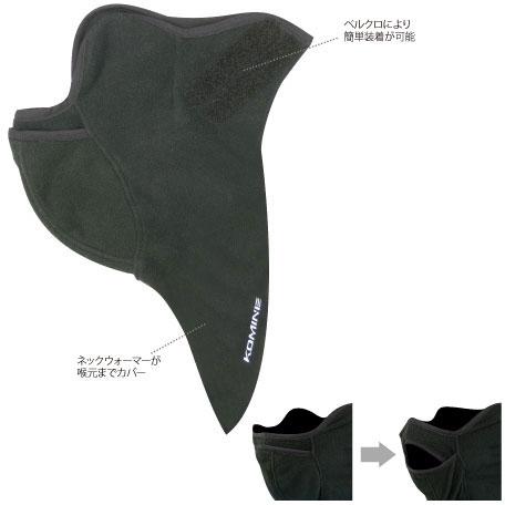 komine AKC-308 フリースフェイスマスク