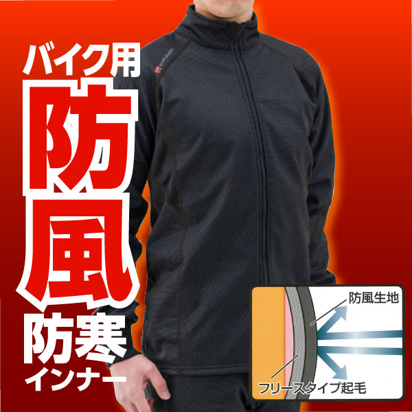 NAPS 【通販限定】ナップスオリジナル 防風防寒インナーウエア Mサイズ ブラック 91230