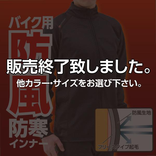 【WEB限定】ナップスオリジナル 防風防寒インナーウエア