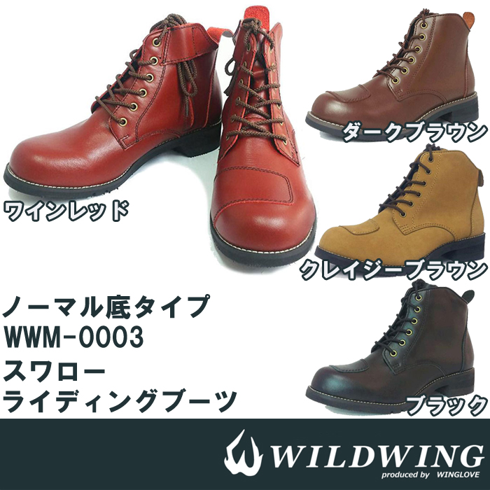 〔WEB価格〕WWM-0003 スワロー ライディングブーツ