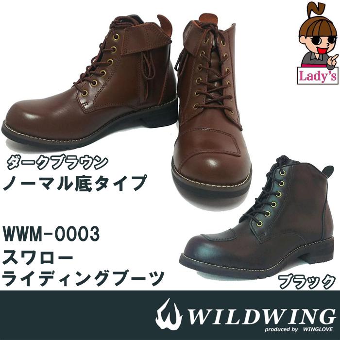 WIN GLOVE 【レディース】WWM-0003 スワロー ライディングブーツ