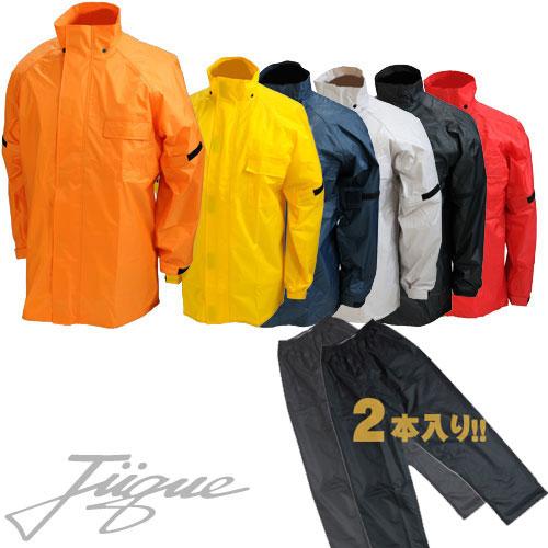 山城 【WEB限定】RJ-009 2パンツレインスーツ 雨対策 ★サイズ交換不可商品★