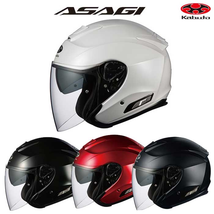 OGK kabuto 〔WEB価格〕【在庫限り 展示品化粧箱無し】ASAGI[アサギ] ジェットヘルメット《返品交換不可商品》