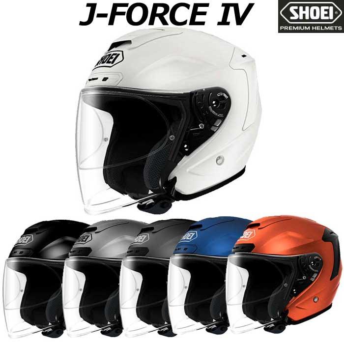 SHOEI ヘルメット J-FORCE IV 【ジェイ-フォース フォー】ジェットヘルメット