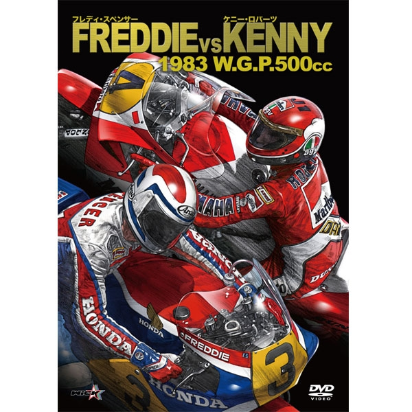 Wick Visual Bureau FREDDIE[フレディ・スペンサー]vsKENNY[ケニー・ロバーツ] 1983 W.G.P 500cc【DVD版】