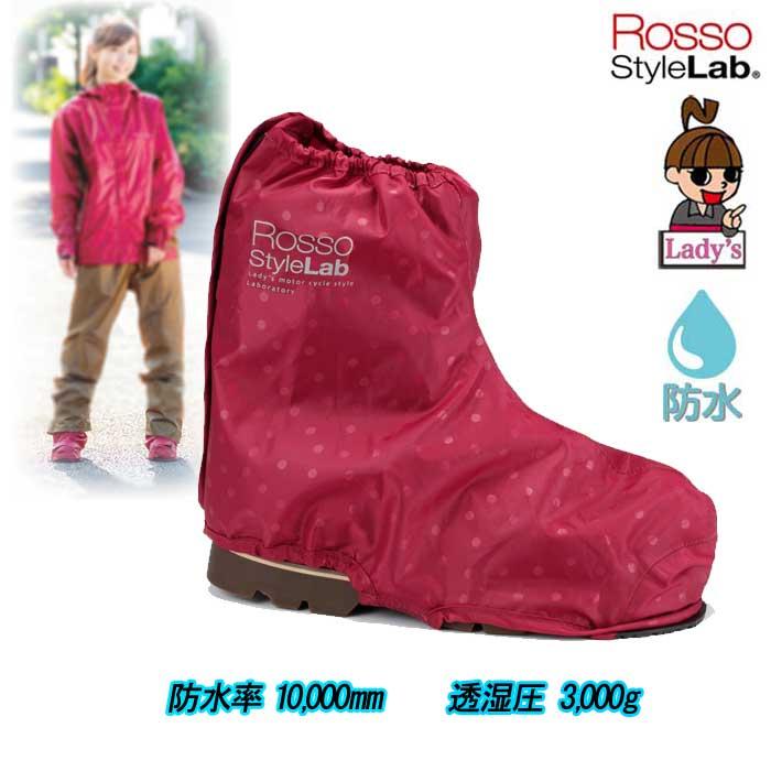 (レディース)ROR-306 レディースドットブーツカバー レッド◆全3色◆