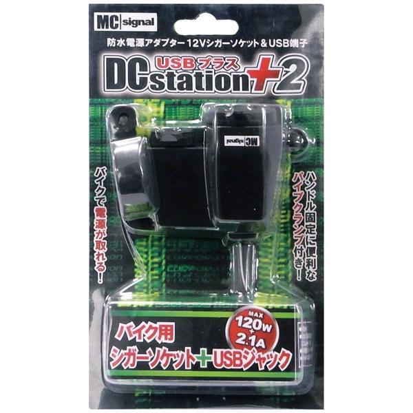 N-PROJECT DCステーション2 USBプラス ハンドルクランプ付属