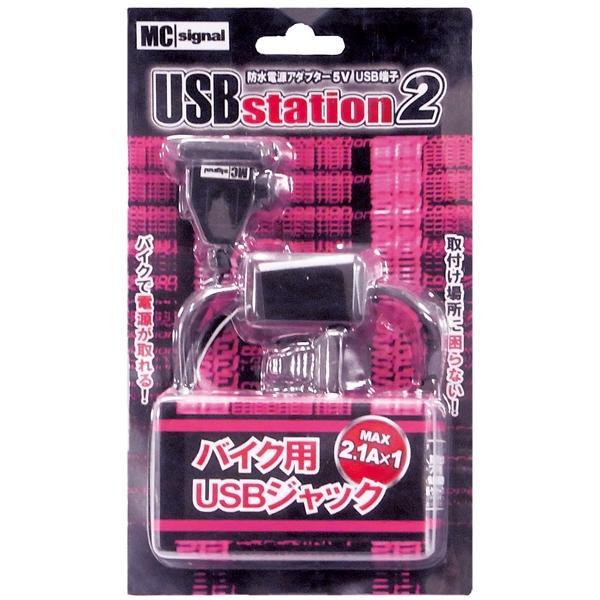 N-PROJECT 【EDLP】USBステーション2 NS004 4944866901742 バイク専用安全設計 場所を取らない USB1口タイプ USB最大2.1A