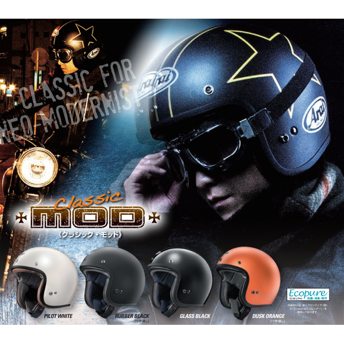〔WEB価格〕CLASSIC MOD【クラシック・モッド】 ジェットヘルメット
