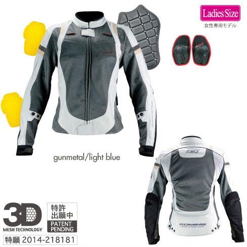 komine レディース JK-083 レディースフィットメッシュジャケット 3D