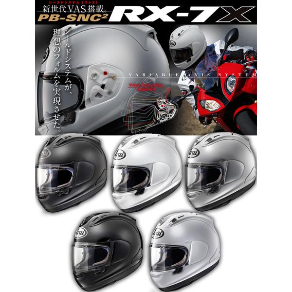 〔WEB価格〕RX-7X フルフェイス ヘルメット