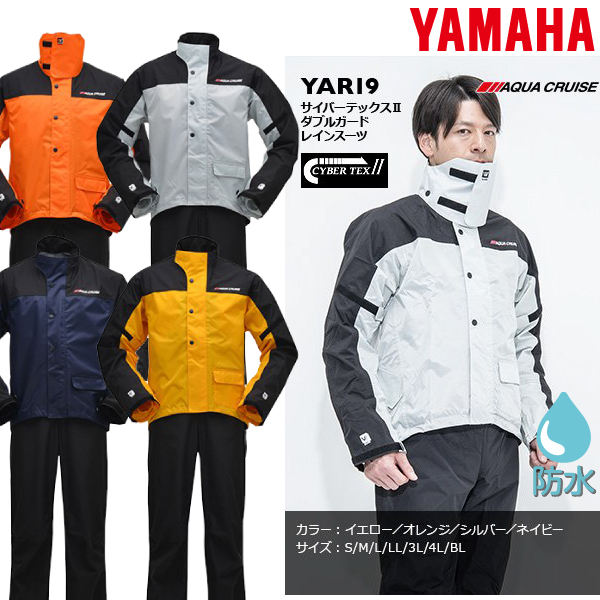 YAR19 サイバーテックスII ダブルガードレインスーツ オレンジ  防水/カッパ/梅雨/上下セット ゲリラ豪雨にも安心!
