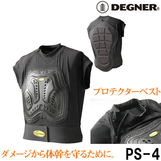 DEGNER PS-4 プロテクターベスト