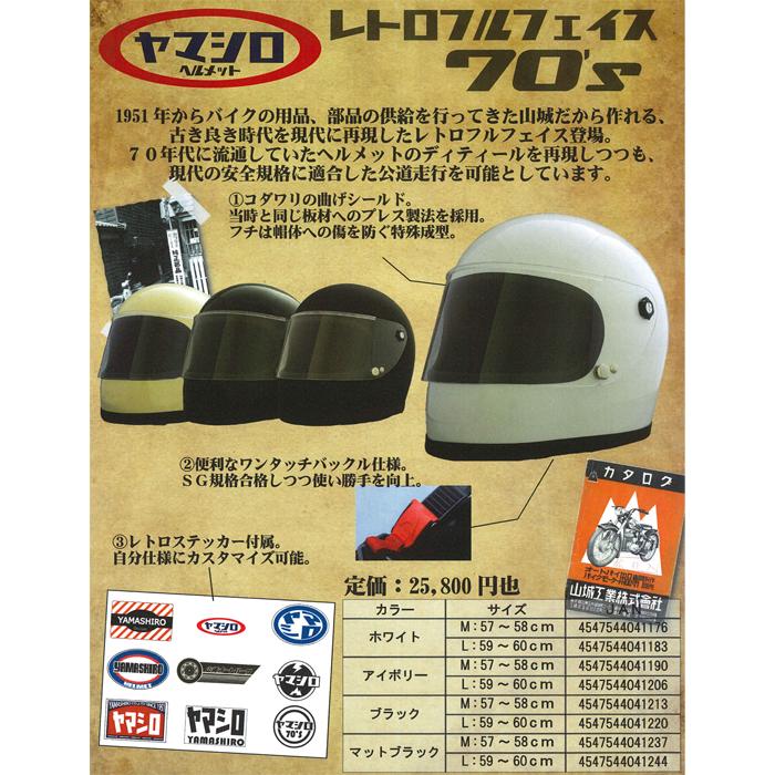 山城 【WEB限定】YKH001 レトロフルフェイス '70