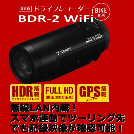 YUPITERU 〔WEB価格〕バイク専用ドライブレコーダー  BDR-2 WiFi 無線LAN内蔵 4968543710779