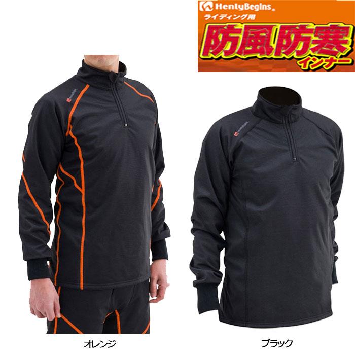 HenlyBegins HBV-001 防風インナーシャツ 防寒