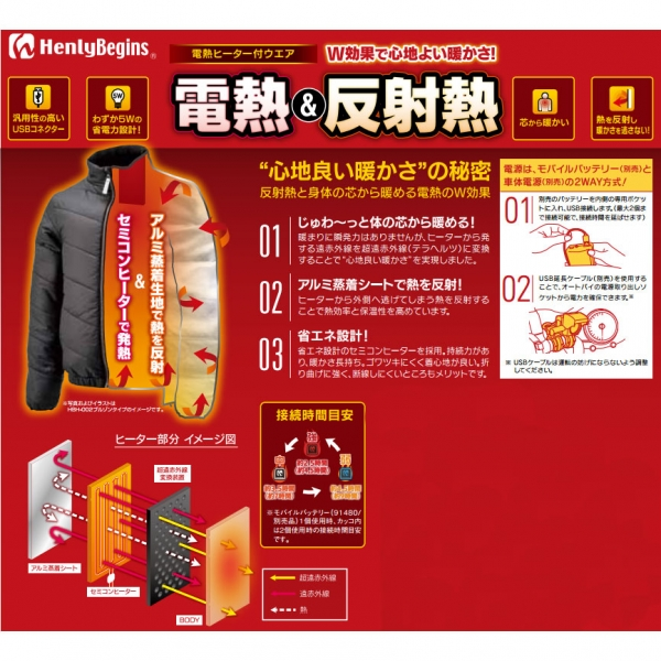 HenlyBegins HBH-002 テラヒート電熱ブルゾン 防寒 冬用
