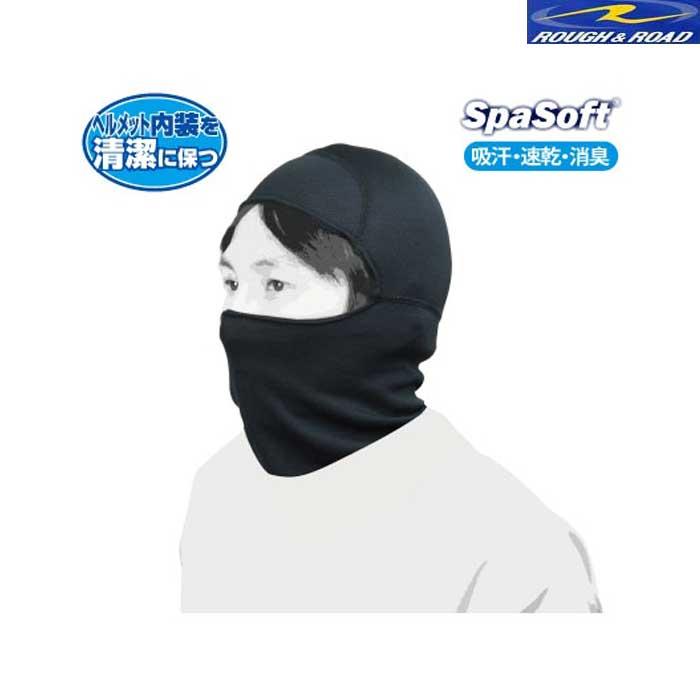 ROUGH&ROAD 〔WEB価格〕RR7602 ヘルメットインナーフルフェイスマスク 暑さ対策 防塵