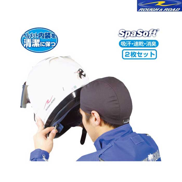 ROUGH&ROAD RR7604 ヘルメットアンダーキャップ(2枚組) 暑さ対策