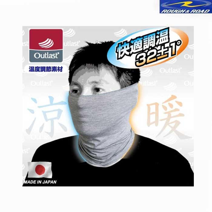 ROUGH&ROAD 〔WEB価格〕RR7605 アウトラストネックゲーター 温度調節 UVカット 防塵 フェイスマスク