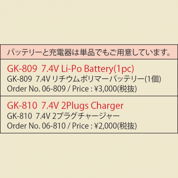 komine GK-809 7.4V リチウムポリマーバッテリー(1個)