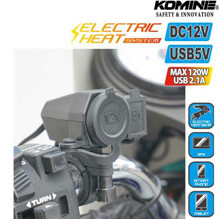 komine AK-334 12Vシガー+USBソケットキット