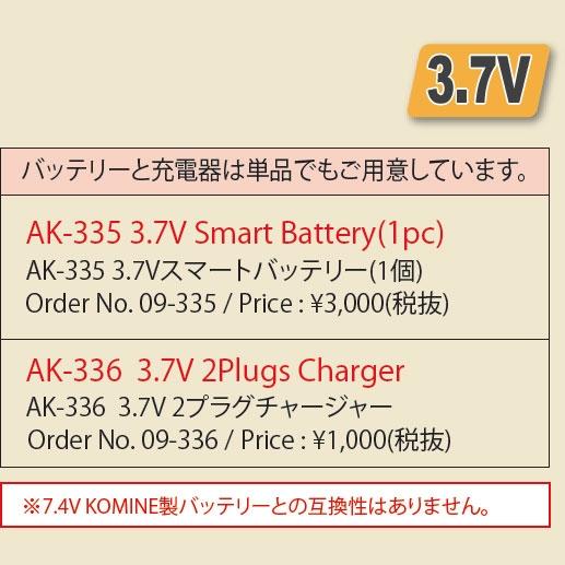 komine AK-335 3.7V スマートバッテリー(1個)