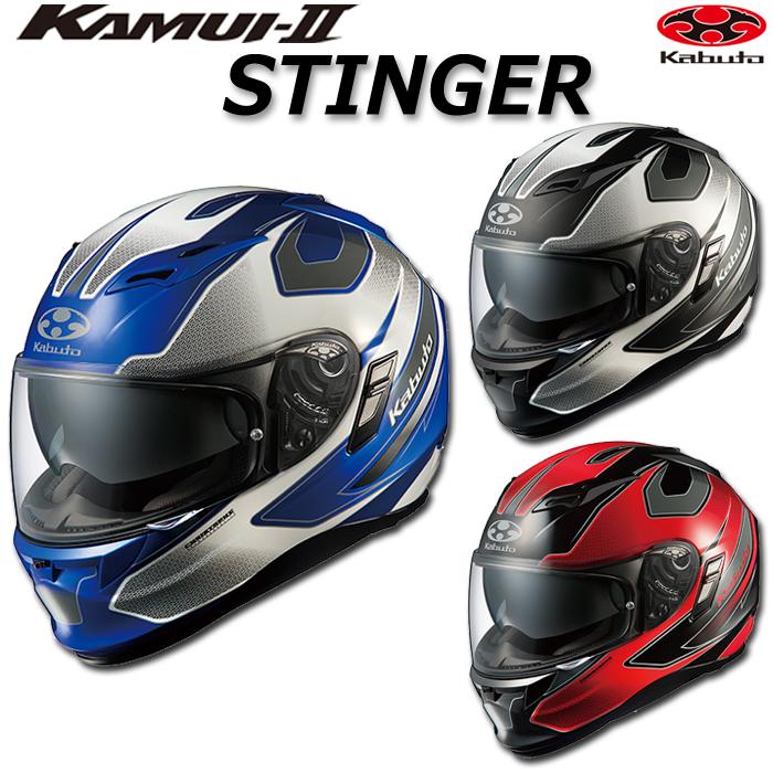 OGK kabuto KAMUI-2 STINGER【カムイ2 スティンガー】