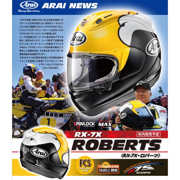 Arai 〔WEB価格〕RX-7X ROBERTS【ロバーツ】 フルフェイス ヘルメット