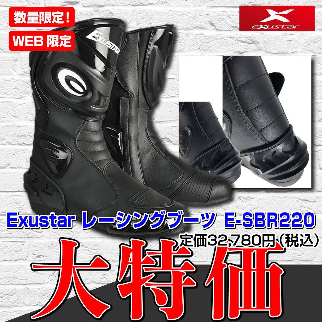 Exustar E-SBR220 レーシングブーツ エントリーモデル/スポーツ走行から街乗り、林道まで活躍!