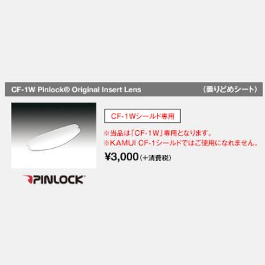 OGK kabuto 〔WEB価格〕ピンロックシート CF-1W Original Insert Lens CF1W