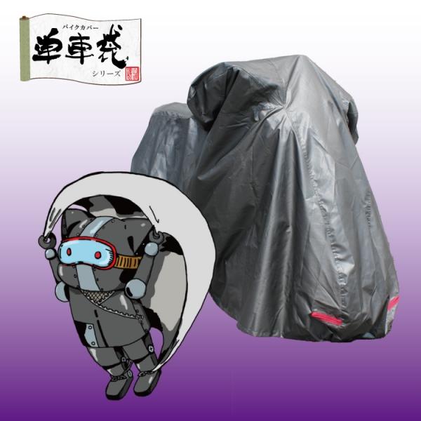 山城 【Web会員限定】バイクカバー ロボ丸くん【単品での店頭渡し不可】