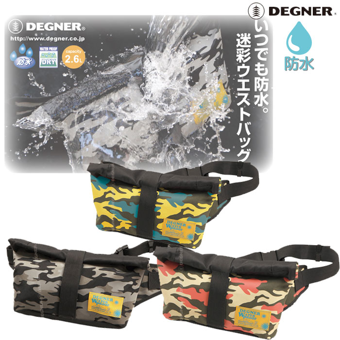 DEGNER 〔WEB価格〕 NB-121 防水ウエストバッグ