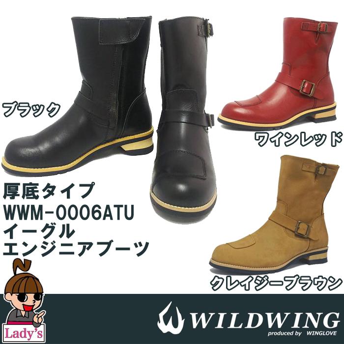 WIN GLOVE 【レディース】WWM-0006ATU イーグル エンジニアブーツ 厚底タイプ