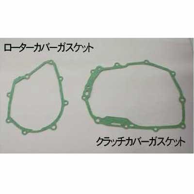 POSH クランクケースカバーガスケットセット【クラッチカバー/ローターカバー】