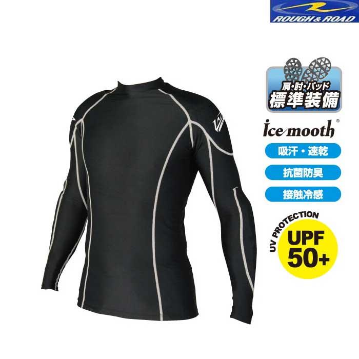 ROUGH&ROAD 〔WEB価格〕RR10091 プロテクションアーマーシャツ UVカット 吸汗・速乾  アンダーウエア