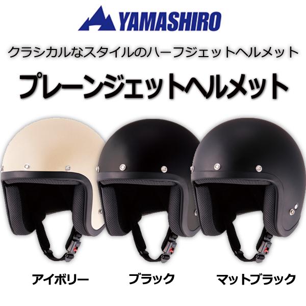 山城 【WEB限定】プレーンジェットヘルメット