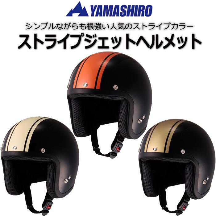 山城 【WEB限定】ストライプジェットヘルメット