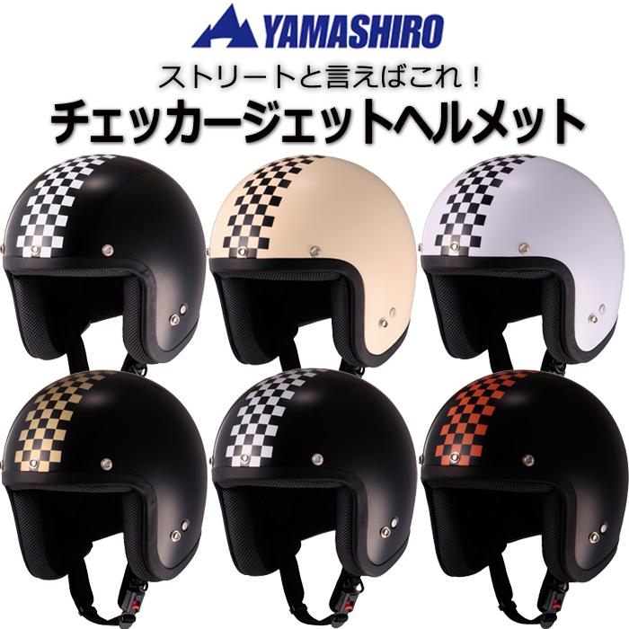 山城 【通販限定】FC-023 チェッカージェットヘルメット