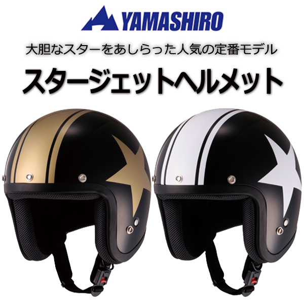 山城 【WEB限定】スタージェットヘルメット