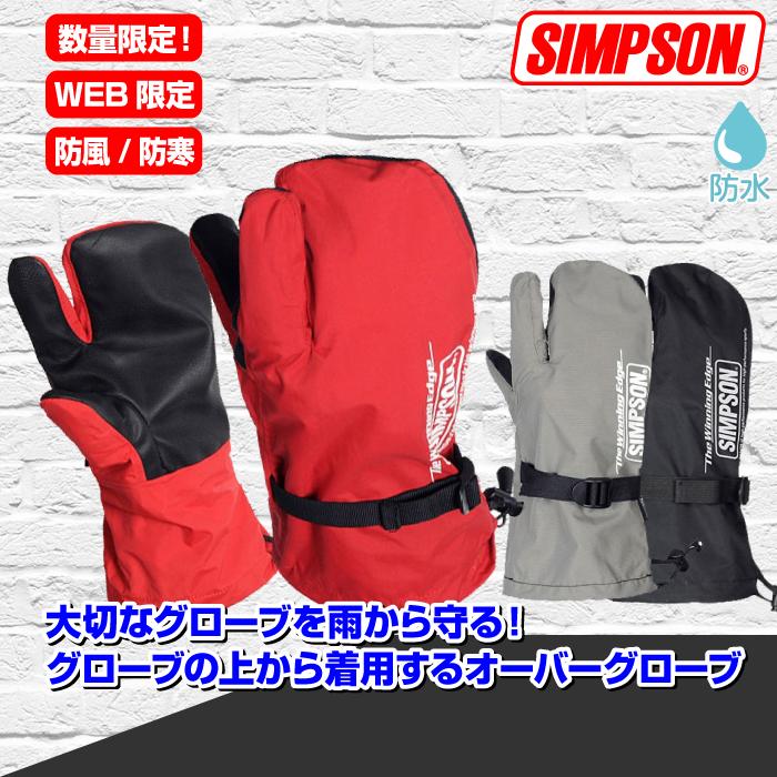 SIMPSON 【キャンセルの為1点のみあり!】【通販限定】雨からグローブを守る! SOG-6151 レインオーバーグローブ 防寒/防風/防水