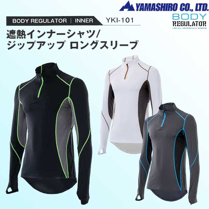 〔WEB価格〕YKI-101 遮熱インナーシャツ ジップアップロングスリーブ