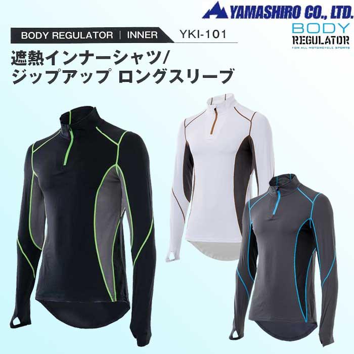 山城 〔WEB価格〕YKI-101 遮熱インナーシャツ ジップアップロングスリーブ