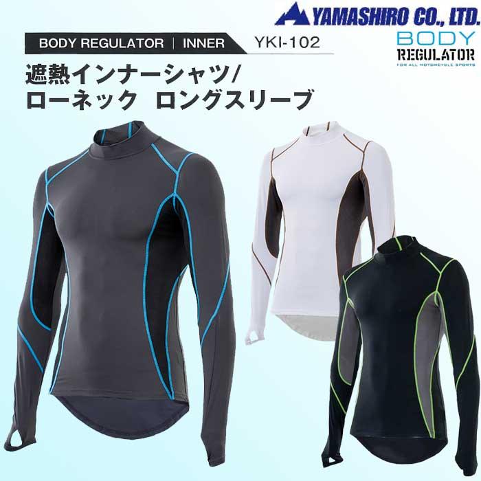 山城 〔WEB価格〕YKI-102 遮熱インナーシャツ ローネックロングスリーブ