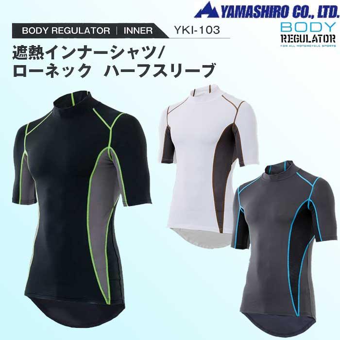 山城 〔WEB価格〕YKI-103 遮熱インナーシャツ ローネックハーフスリーブ